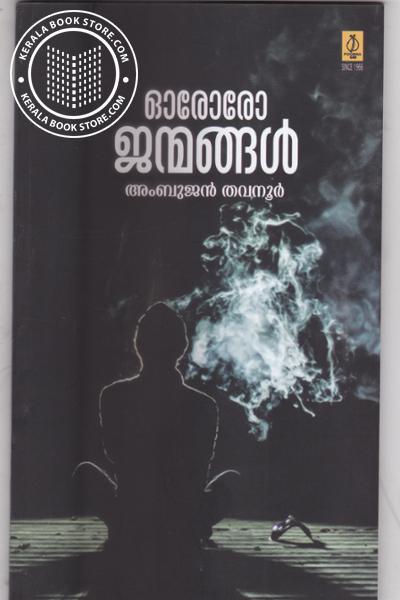 Image of Book Ororo Janmangal