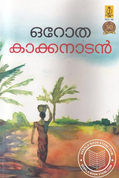 Cover Image of Book Orothara