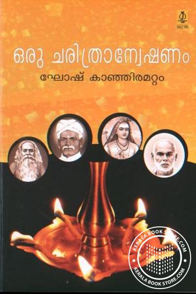 Cover Image of Book Oru CharithranweshaNam