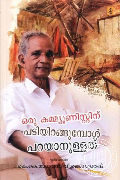 Cover Image of Book Oru Communist Padiyirangumbol Parayanullathu