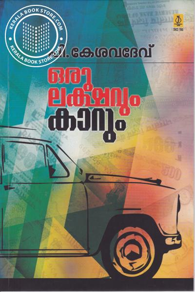 Cover Image of Book Oru Lakshavum Karum