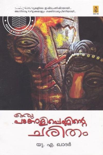 Cover Image of Book ഒരു പടകാളിപ്പെണ്ണിന്റെ ചരിതം