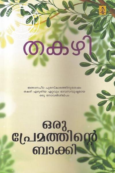 Cover Image of Book Oru Premathinte Bakki
