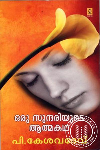 Cover Image of Book Oru Sundaryude Athmakatha