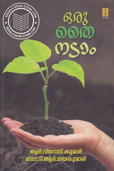 Cover Image of Book Oru Thai Nadam