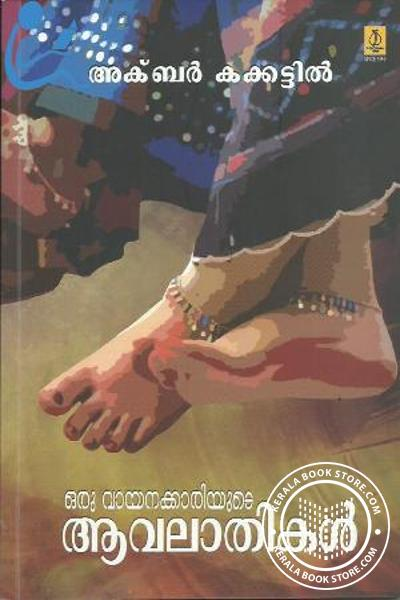 Cover Image of Book Oru vayanakkariyude Avalathikal