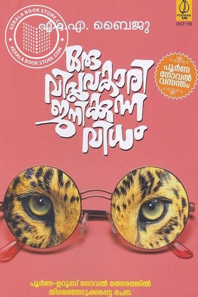 Cover Image of Book ഒരു വിപ്ലവകാരി ജനിക്കുന്ന വിധം