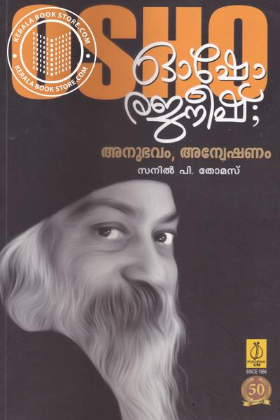 Cover Image of Book Osho Rajaneesh Anubhavam Aneswanam