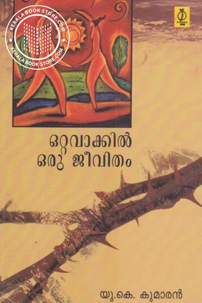 Cover Image of Book Ottavakkil Oru Jeevitham