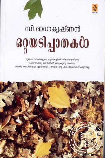 Cover Image of Book Ottayadipathakal