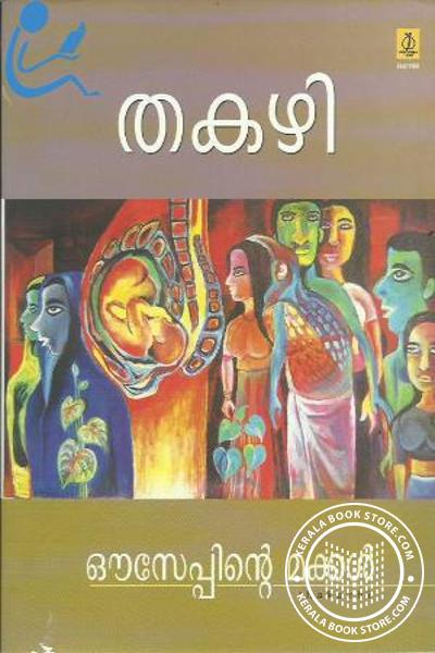 Cover Image of Book Ouseppinte Makkal