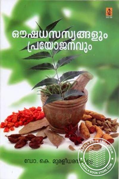Cover Image of Book Oushadhasasyangangalum Prayojanavum -poorna edition-