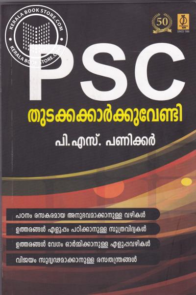 Cover Image of Book P.S.C Thudakkakkarkkuvendi