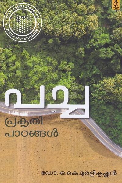 Cover Image of Book പച്ച പ്രകൃതി പാഠങ്ങള്