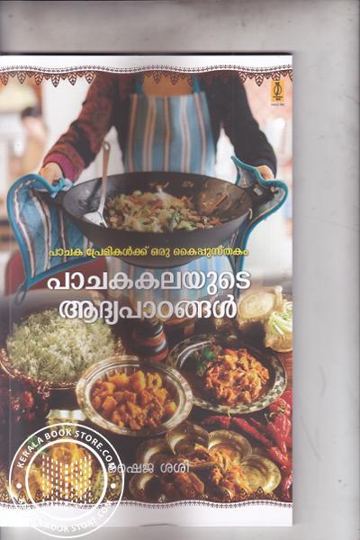 Cover Image of Book Pachakakalayude Aadhyapaadangal