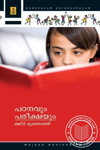 Cover Image of Book Padanavum Pareekshayum