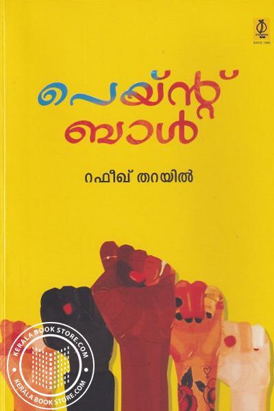 Cover Image of Book പെയ്ന്റ് ബാള്