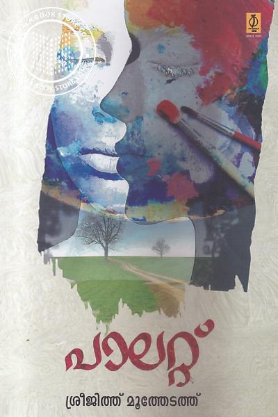 Cover Image of Book പാലറ്റ്