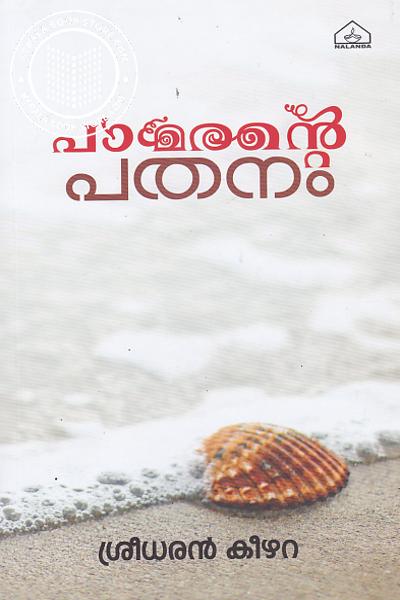 Cover Image of Book പാമരന്റെ പതനം