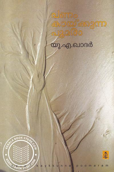 Cover Image of Book Panam Kaykkunna Poomaram
