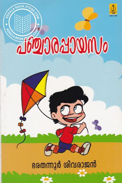 Image of Book Pancharapayasam