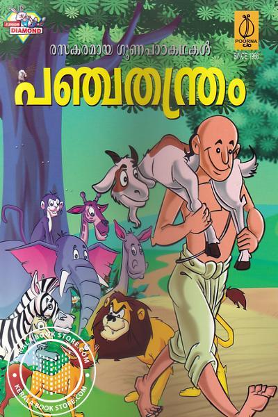 Cover Image of Book Panchatantram - Rasakaramaya Gunapatakathakal