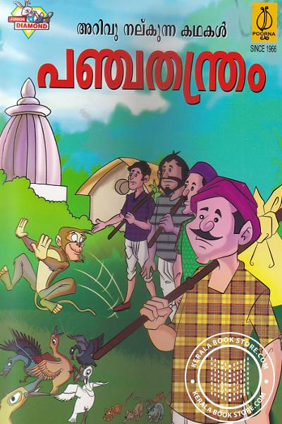 Cover Image of Book Panchathantram - Arivu Nalkunna Kathakal