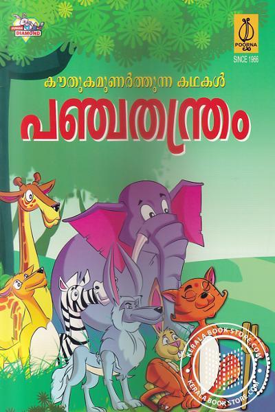 Image of Book Panchathantram - kauthukamunarthunna Kathakal
