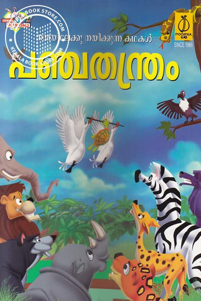 Cover Image of Book Panchathantram - Nanmayilekku Nayikkunna Kathakal