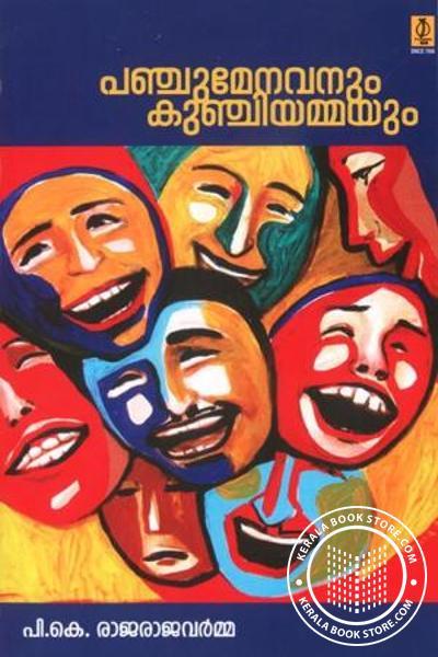 Cover Image of Book പഞ്ചുമേനവനും കുഞ്ചിയമ്മയും