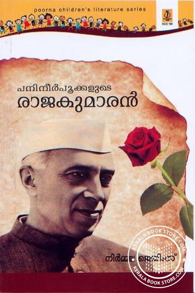 Cover Image of Book പനിനീര് പൂക്കളുടെ രാജകുമാരന്