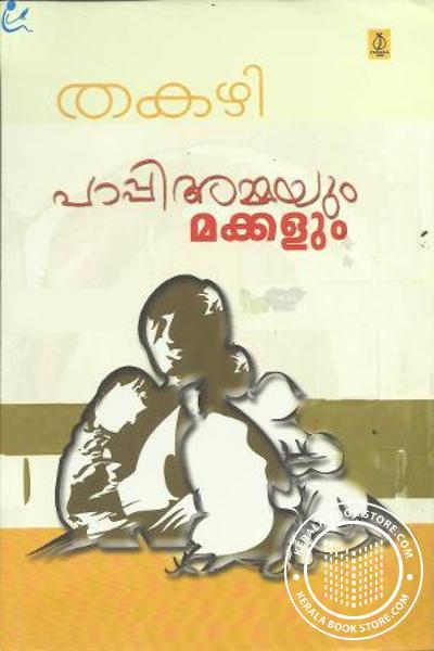 Cover Image of Book Pappiyammayum Makkalum