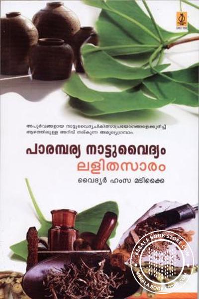 Cover Image of Book പാരമ്പര്യ നാട്ടുവൈദ്യം ലളിത സാരം