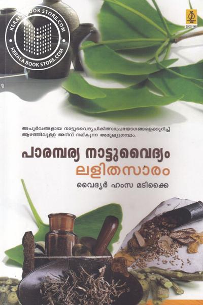 Cover Image of Book Parambaryanattuvaidyam Lalithasaram