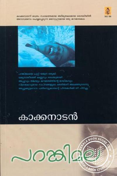Cover Image of Book Parangimala