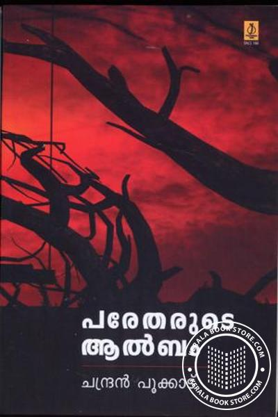 Image of Book Pareatharude Album
