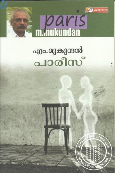 Cover Image of Book പാരീസ്