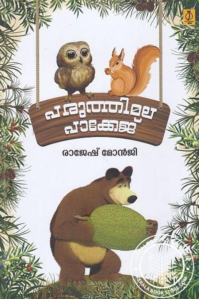 Cover Image of Book പരുത്തിമല പാക്കേജ്