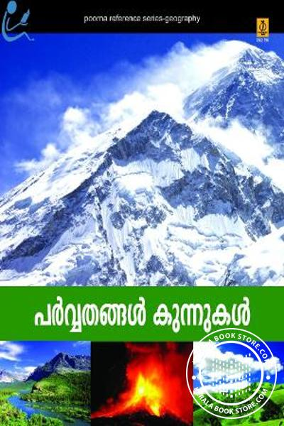 Cover Image of Book Parvathangal Kunnukal