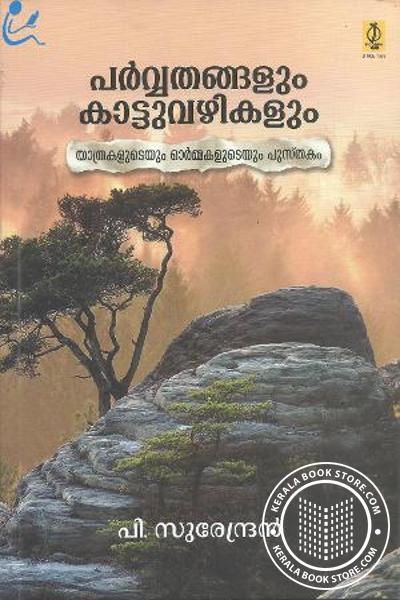 Cover Image of Book Parvathangalum Kattuvazhikalum