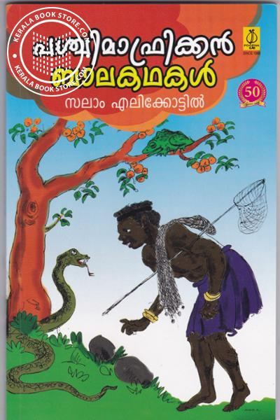 Cover Image of Book Paschimafrican Balakathakal