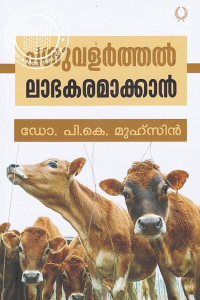 Cover Image of Book പശു വളര്ത്തല് ലാഭകരമാക്കാന്