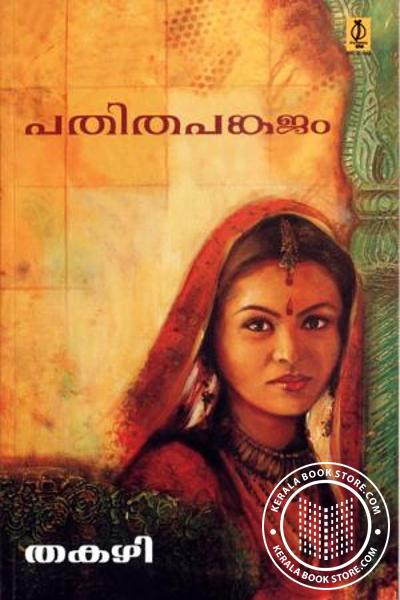 Cover Image of Book Pathitha Pankajam