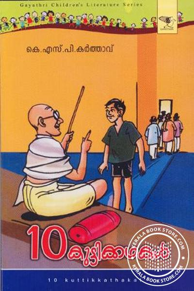 Cover Image of Book Pathu Kuttikathakal