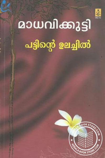 Cover Image of Book Pattinte Ulachil