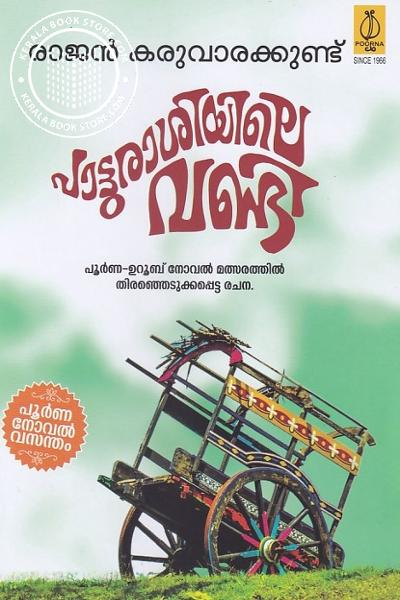 Cover Image of Book പാട്ടുരാശിയിലെ വണ്ടി