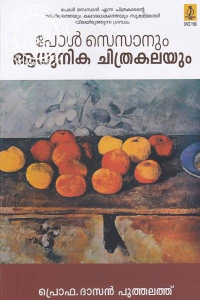 Cover Image of Book പോള് സെസാനും ആധുനിക ചിത്രികലവും