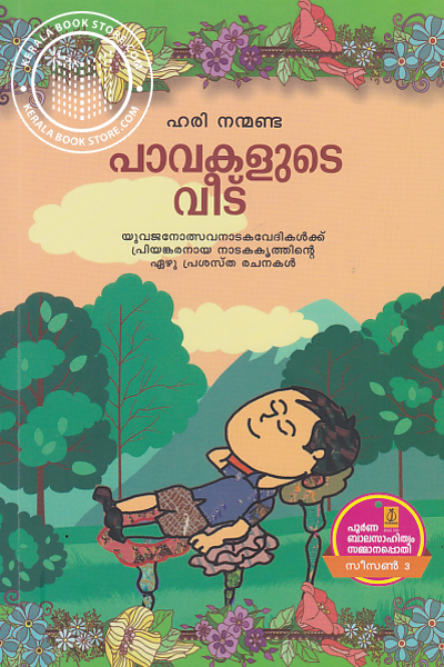 Cover Image of Book Pavakalude Veedu