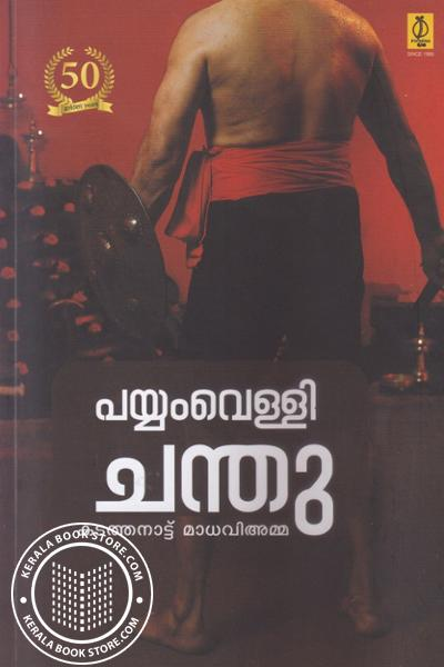 Cover Image of Book Payyamvelli Chandhu