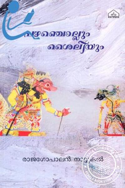 Cover Image of Book Pazhamchollum Shyliyum